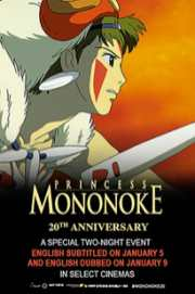Gif princess mononoke moro anime animated gif on gifer by shalizan.